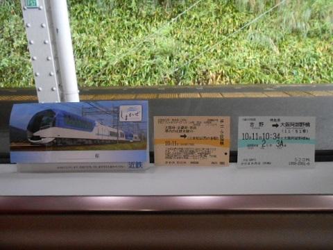 kt-ticket16.jpg