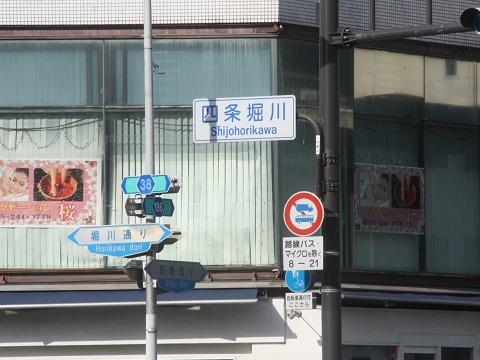 kybus-shijohorikawa-1.jpg