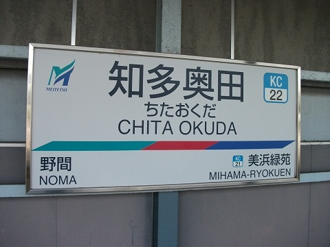 mt-chitaokuda-2.jpg