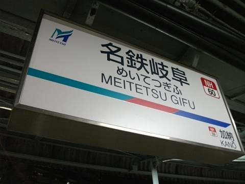 mt-gifu-10.jpg