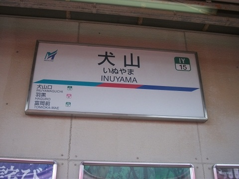 mt-inuyama-1.jpg