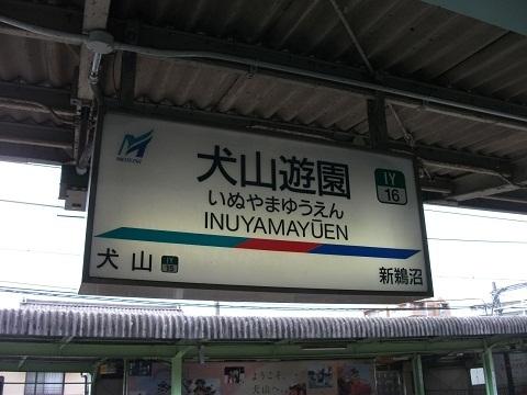 mt-inuyamayuen-1.jpg