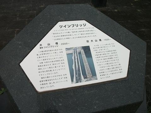 mt-inuyamayuen-7.jpg