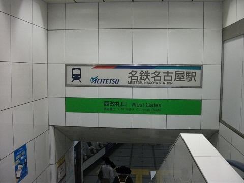 mt-nagoya-1.jpg
