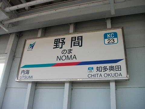 mt-noma-1.jpg