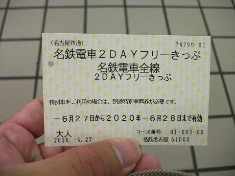 mt-ticket-1.jpg