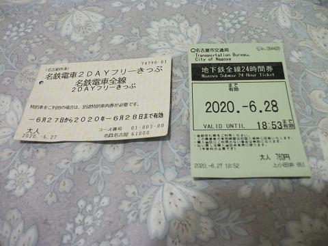 mt-ticket-2.jpg