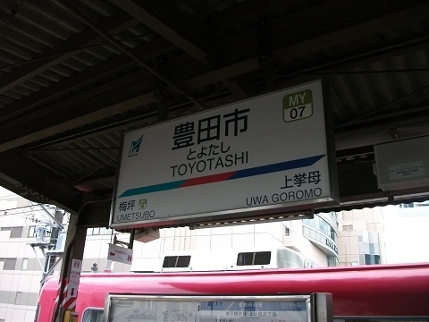 mt-toyotashi-1.jpg