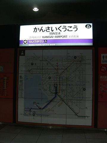 nk-kansai-airport-2.jpg