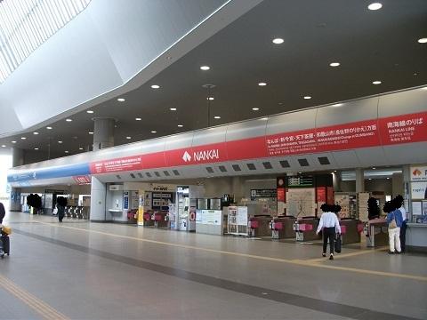 nk-kansai-airport-4.jpg
