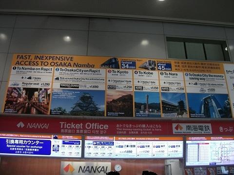 nk-kansai-airport-6.jpg