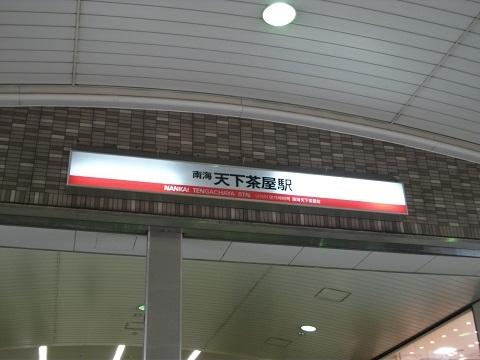 nk-tengachaya-2.jpg