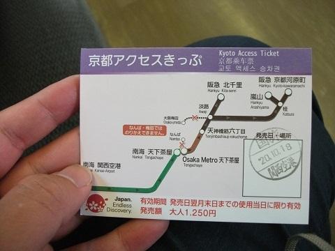 nk-ticket-3.jpg