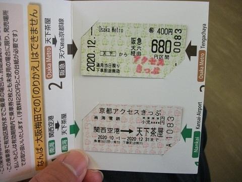 nk-ticket-4.jpg