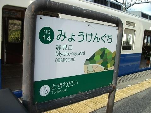 ns-myokenguchi-2.jpg