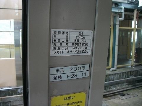 oth-train-341.jpg