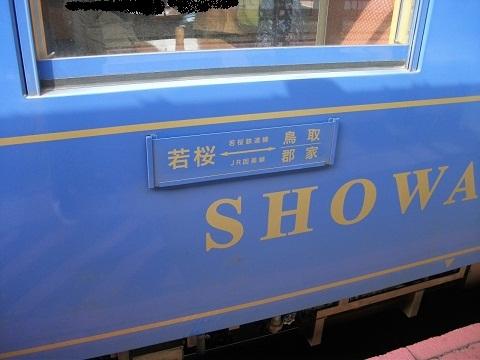 oth-train-457.jpg