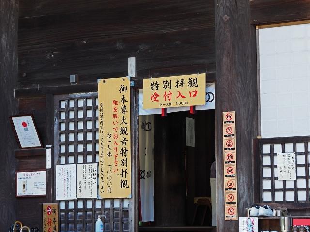 200607長谷寺18