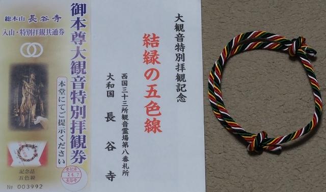 200607長谷寺18a