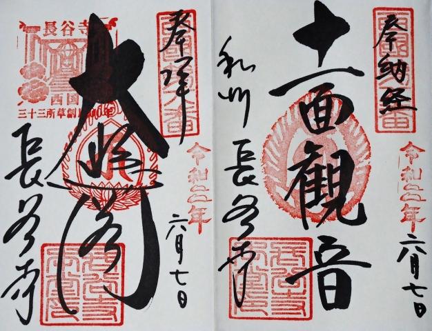 200607長谷寺21