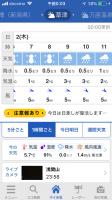4月2日(木) 午前0時4分 草津温泉は小雨からこれから雪へ