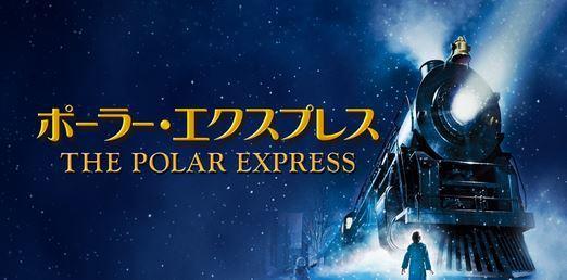 無料で見れるクリスマス映画ポーラーエクスプレス