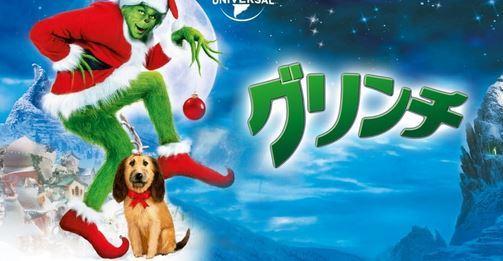 無料で見れるクリスマス映画グリンチ