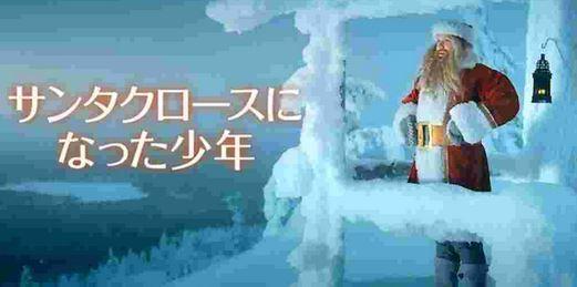無料で見れるクリスマス映画サンタクロースになった少年