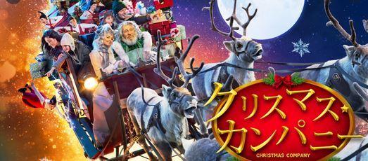 無料で見れるクリスマス映画クリスマスカンパニー