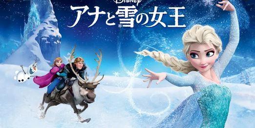 実質無料で見れるクリスマス映画アナと雪の女王