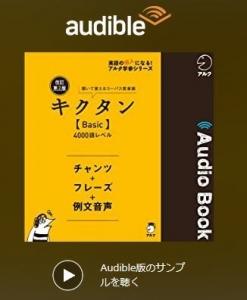 AmazonオーディブルキクタンAudible kikutan