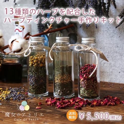 herbtincture-1-1.jpg