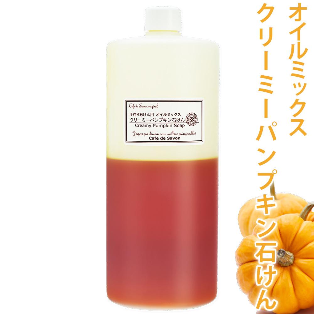 oilmix_pumpkin_20200806141122d01.jpg
