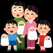 家庭(家族で買物