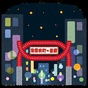 夜の街(歌舞伎町