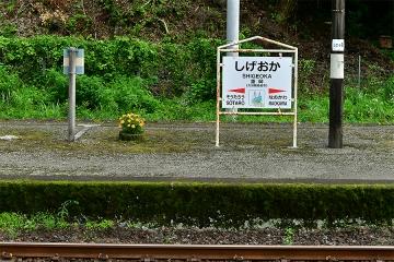 重岡駅(3)