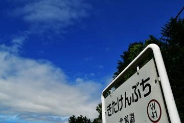 北剣淵駅202007(1)