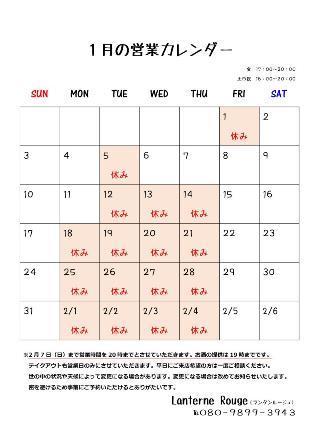 カレンダー 2021改