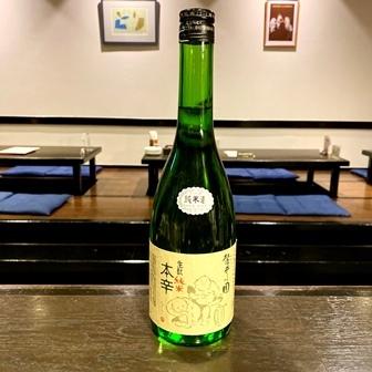 麓井の圓 生酛 純米