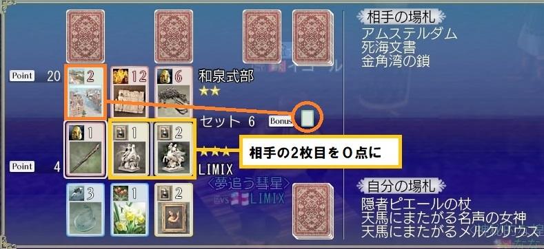 和泉さん6C