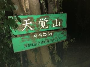南ステージ①天覚山頂上にて
