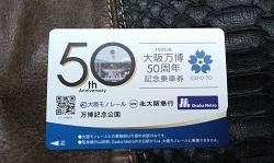 2020_11_27_大阪万博50周年記念乗車券