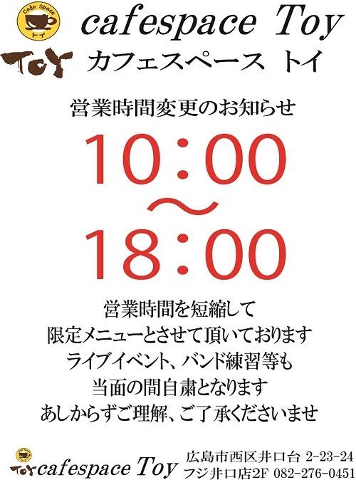 200601営業時間告知