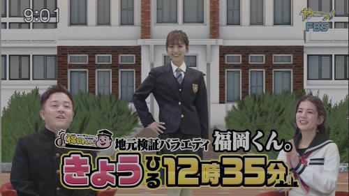 FUKUOKA210117-04