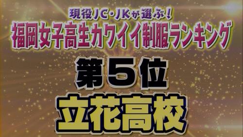 FUKUOKA210117-07