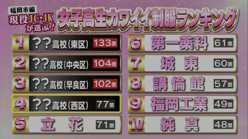 FUKUOKA210117-16