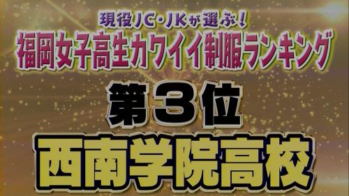 FUKUOKA210117-41