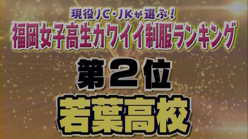 FUKUOKA210117-53