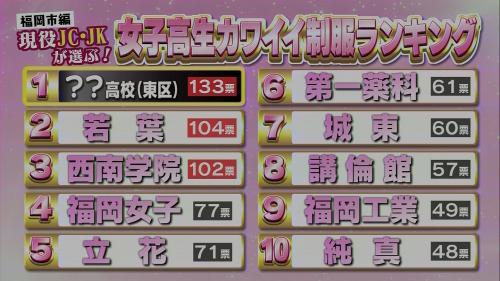 FUKUOKA210117-72
