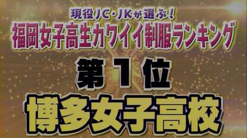 FUKUOKA210117-76